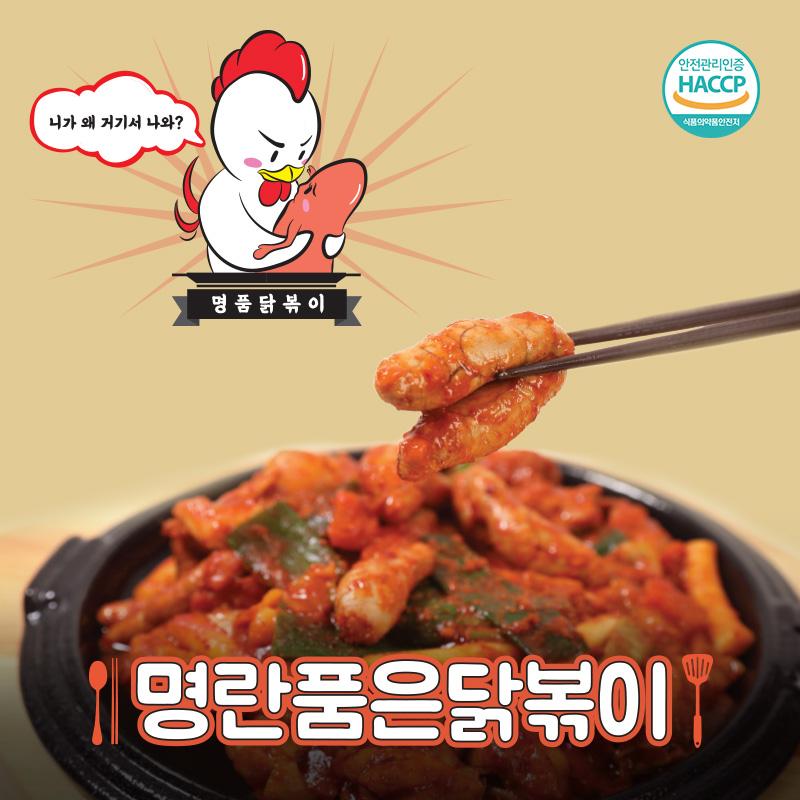 [HACCP] 명란품은 닭볶이(명란+닭갈비+떡사리) 950g (3인분)